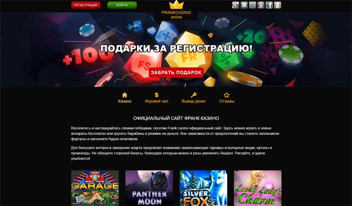 Отзывы о Франк казино ( ) реальные отзывы игроков о выплатах